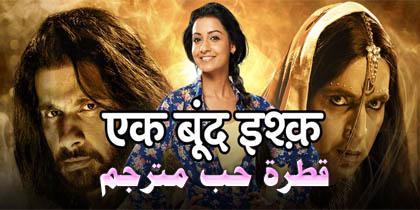 المسلسل الهندي قطرة حب مترجم