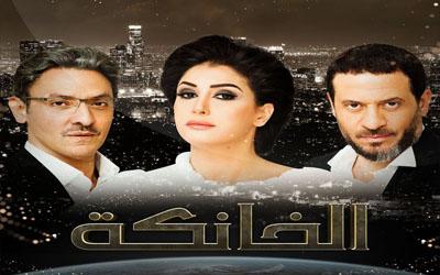 مسلسل العربي الخانكة - El Khanka