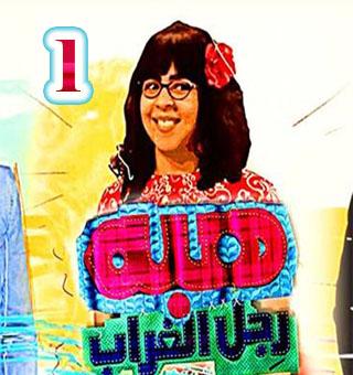 مسلسل العربي هبة رجل الغراب ج3