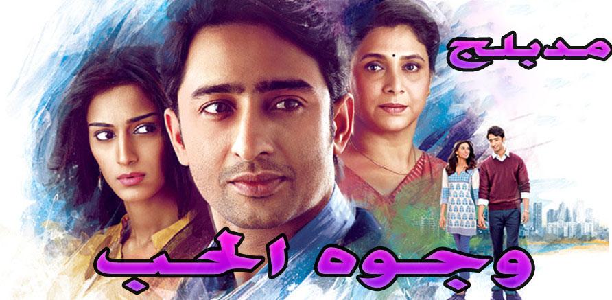 المسلسل الهندي وجوه الحب مدبلج