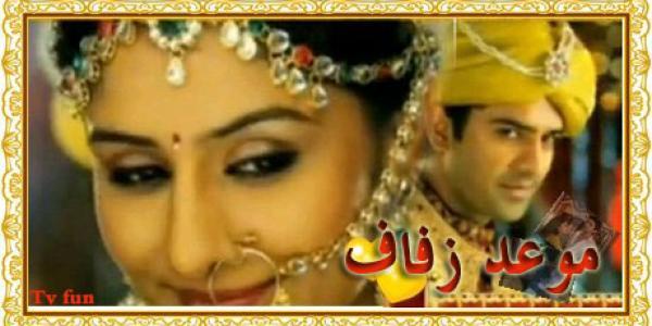 المسلسل الهندي موعد زفاف مدبلج