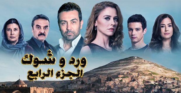 المسلسل التركي ورد وشوك الموسم الرابع مدبلج