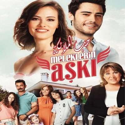 مسلسل حب الملائكة Meleklerin Aski مترجم