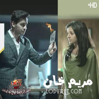 مسلسل مريم خان مترجم