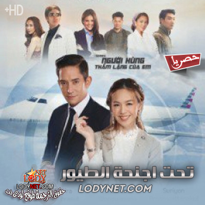 مسلسل التايلاندي تحت اجنحة الطيور مترجم