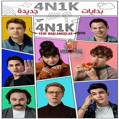 المسلسلات التركية مترجمة